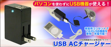 top photo Thanko USBACH01 ultra compact USB AC charger