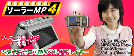 Thanko solar mp4 player thumb 450x187 Thanko 4GB Solar MP4 Player