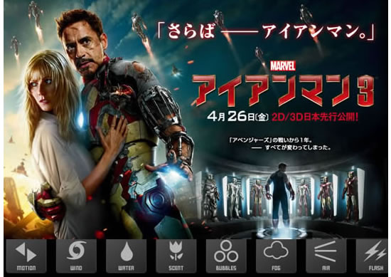 IronMan3 4D Enjoy Iron Man 3 in 4D in Japan with moving seats, wind, smells